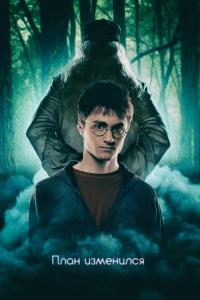 Гарри поттер вампир попаданец