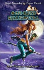 8 Книга О Ирки Хортицы